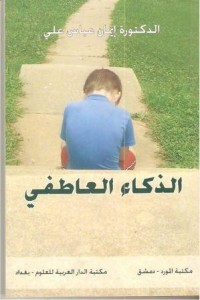 book_althka-al3atefe