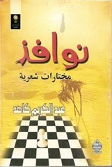 book_nwafeth