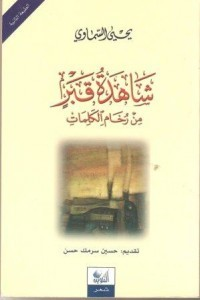 book_shahedt-kbr